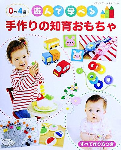 0~4歳 遊んで学べる 手作りの知育おもちゃ (レディブティックシリーズno.4254)