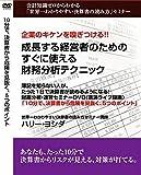 決算書の読み方セミナー 「10分で、決算書から危険を見抜く、5つのポイント」(DVD教材)