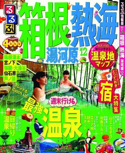 るるぶ箱根 熱海 湯河原'12 (国内シリーズ)