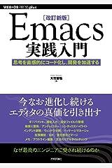 [改訂新版]Emacs実践入門―思考を直感的にコード化し、開発を加速する (WEB+DB PRESS plus) 単行本(ソフトカバー)