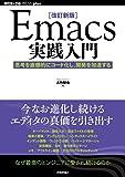 [改訂新版]Emacs実践入門―思考を直感的にコード化し、開発を加速する (WEB+DB PRESS plus)