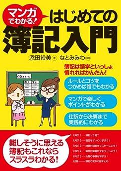 [添田裕美]のマンガでわかる!はじめての簿記入門