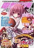 電撃文庫 MAGAZINE (マガジン) 2011年 09月号 [雑誌]
