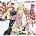 Chara CD Collection 攣哀感情 二重螺旋3