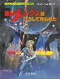 「スターアーサー伝説」惑星メフィウスはこうして作られた―パソコンゲームの大傑作 (1984年)