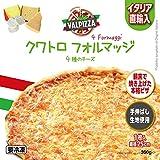 ヴァルピザ クワトロフォルマッジ 4種のチーズ 360g