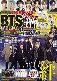 K-POP BOYS BEST COLLECTION VOL.11 BTS BESIDE (メディアックスMOOK)