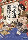 神楽坂謎ばなし (文春文庫)