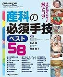 産科の必須手技ベスト58: 本当に知りたかった技とコツ (ペリネイタルケア2012年夏季増刊)