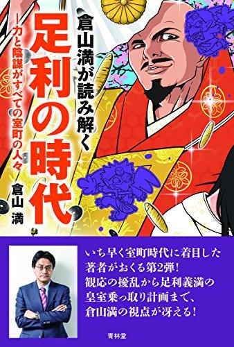 倉山満が読み解く 足利の時代─力と陰謀がすべての室町の人々