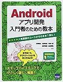 Androidアプリ開発入門者のための教本―人気講師のコースがそのまま1冊に!