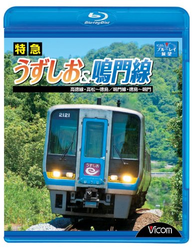 特急うずしお&鳴門線 高徳線・高松~徳島/鳴門線・徳島~鳴門(Blu-ray Disc)