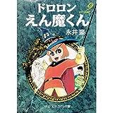 えん魔くん / 永井 豪 のシリーズ情報を見る