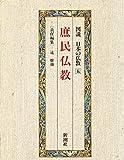庶民仏教 (図説 日本の仏教)