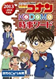 名探偵名探偵コナン KODOMO時事ワード 2013・2014年度版