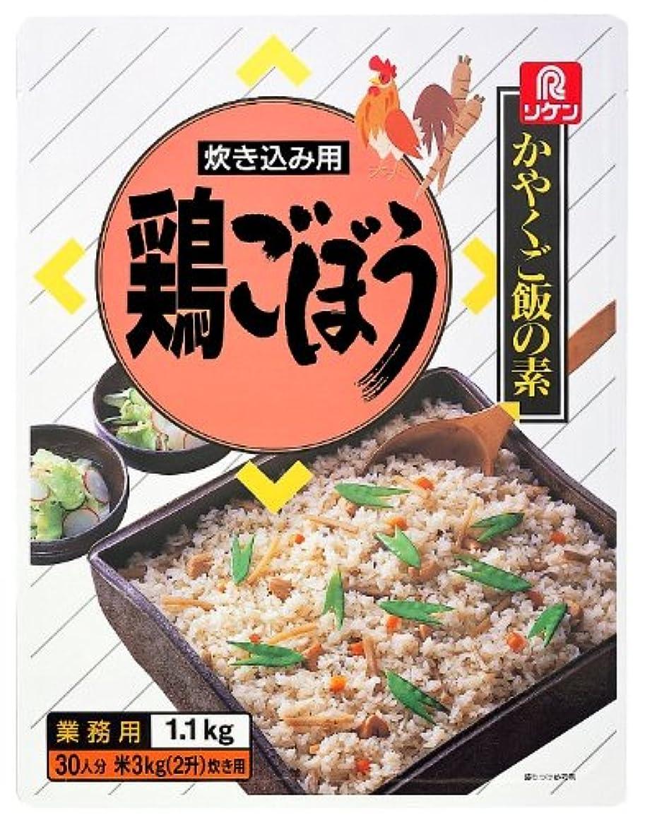 リフト生授業料リケン かやくご飯の素 炊き込み用 鶏ごぼう 1.1kg