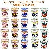 日清食品 カップヌードル レギュラーサイズ 5柄 20食セット