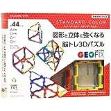 【正規品 新パッケージ】 3D GEOFIX(ジオフィクス) スターターセット スタンダードカラー 図形と立体に強くなる…