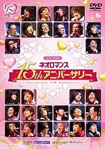 ライブビデオ ネオロマンス 15thアニバーサリー(初回限定版) [DVD]