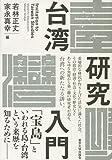 台湾研究入門