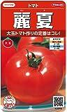 サカタのタネ 実咲野菜0005 麗夏 トマト 00920005