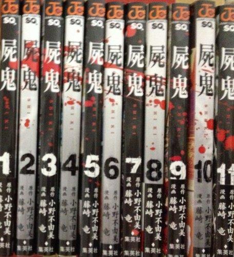 屍鬼 コミックセット (ジャンプコミックスデラックス) [マーケットプレイスセット]の詳細を見る
