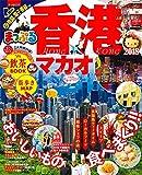 まっぷる 香港 マカオ'18 (まっぷるマガジン)