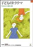 子どものトラウマーアセスメント・診断・治療