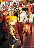 博多豚骨ラーメンズ5 (メディアワークス文庫)