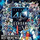 [メーカー特典あり]機動戦士ガンダム 40th Anniversary BEST ANIME MIX(オリジナルクリアファイル Type.D付)