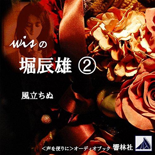wisの堀辰雄02「風立ちぬ」 | 堀 辰雄