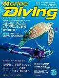 Marine Diving (マリンダイビング) 2016年 06月号 [雑誌] Marine Diving(マリンダイビング)