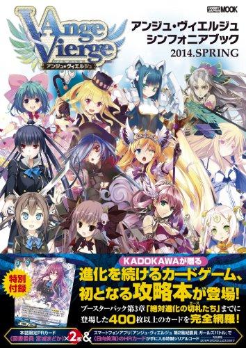 アンジュ・ヴィエルジュ シンフォニアブック 2014.SPRING (ホビージャパンMOOK 557)