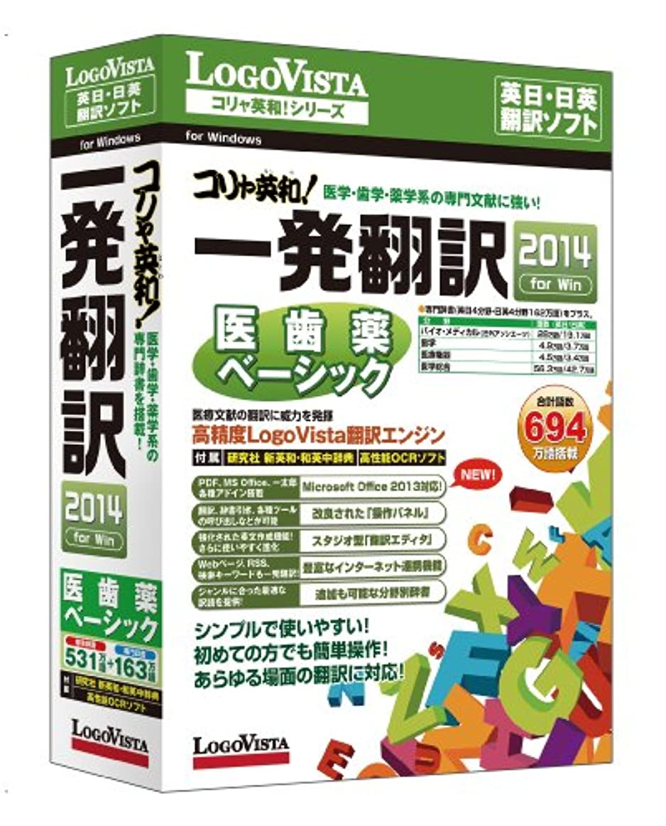 コリャ英和!一発翻訳 2014 for Win 医歯薬ベーシック