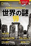 今の科学でここまでわかった 世界の謎99 ナショナル ジオグラフィック別冊