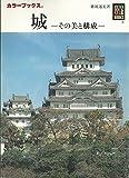 城―その美と構成 (カラーブックス)