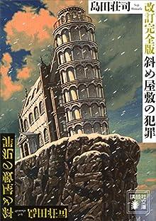 改訂完全版 斜め屋敷の犯罪 (講談社文庫)