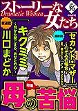 ストーリーな女たち Vol.36 母の苦悩 [雑誌]