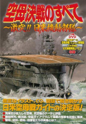 空母決戦の全て -激突! 日米機動部隊-(DVD付)(エンターブレインムック)