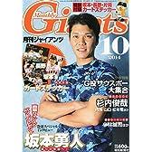 月刊 GIANTS (ジャイアンツ) 2014年 10月号 [雑誌]