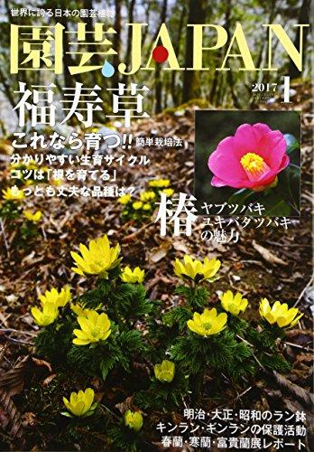 園芸Japan 2017年 01 月号 [雑誌]の詳細を見る