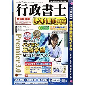 media5Premier3.0行政書士GOLD 合格保証版