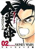 サラリーマン金太郎(マネーウォーズ編) 2 (ヤングジャンプコミックス)