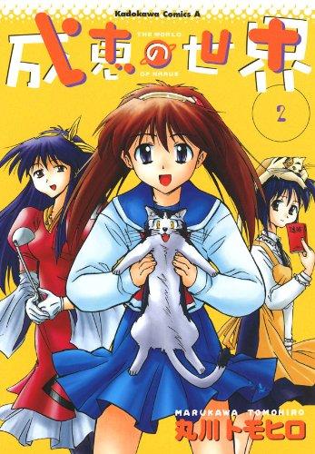 成恵の世界(2) (角川コミックス・エース)