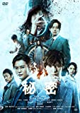 秘密 THE TOP SECRET[DVD]