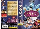 アラジン スペシャル・エディション 【二か国語版】 [VHS]
