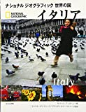 イタリア (ナショナルジオグラフィック世界の国)
