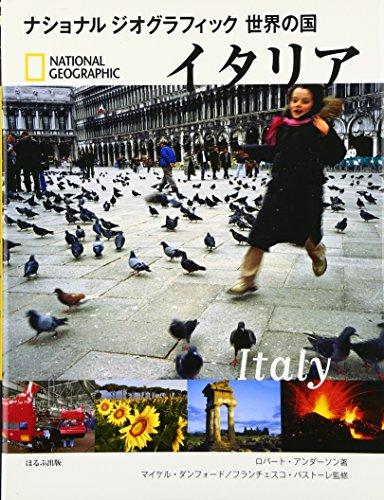 イタリア (ナショナルジオグラフィック世界の国)の詳細を見る