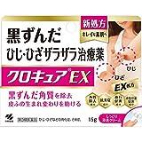 【第3類医薬品】クロキュアEX 15g ×10