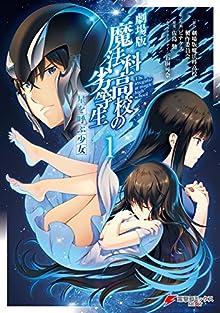 [ピナケス] 劇場版 魔法科高校の劣等生 星を呼ぶ少女 第01巻